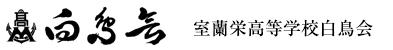 室蘭栄高等学校同窓会「白鳥会」
