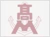 室蘭栄高等学校 創立100周年記念動画